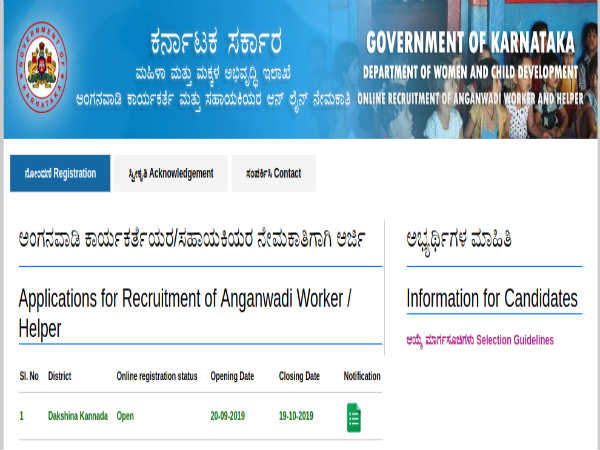 WCD Dakshina Kannada Recruitment 2019