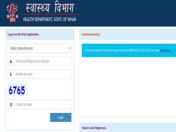 Bihar Govt Jobs: 183 Sr. Residents Post