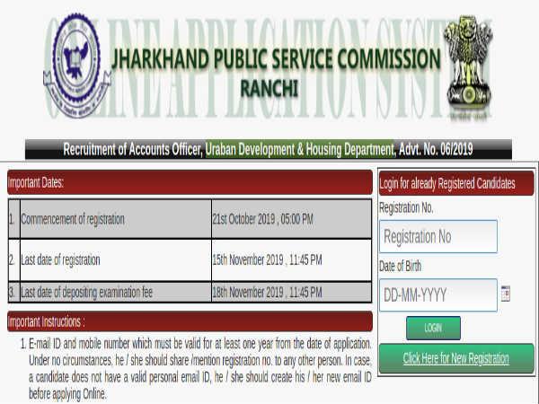 JPSC Recruitment: Accounts Officers