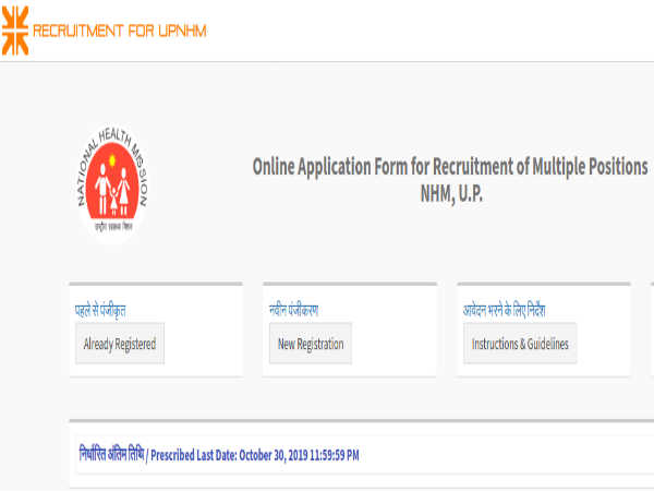 UPNHM: Apply Online For 1,400 Plus Programme Managers, Medical Officers, Surgeons And Other Posts
