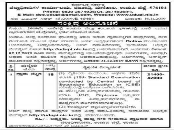 Karnataka Revenue Department: Accountant