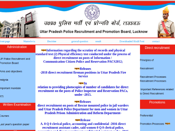 UP Police Constable Result 2019 Declared