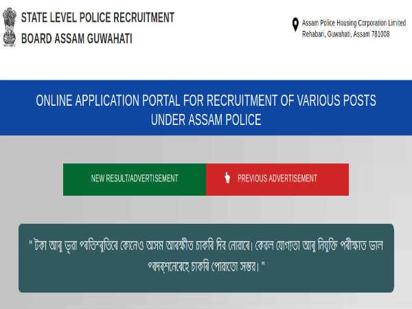 Assam Police Recruitment 2019: Constable