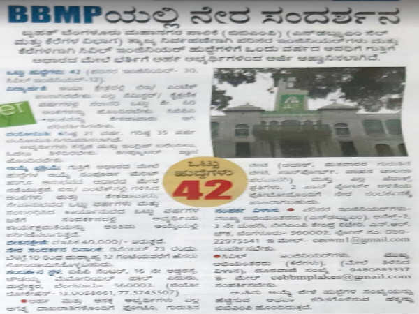 BBMP Recruitment 2019: 42 Engineers Post