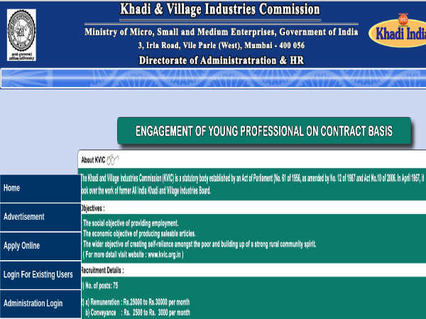KVIC Recruitment 2019: 75 YP Vacancies