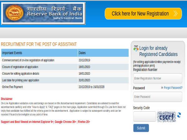 RBI Recruitment: Assistants