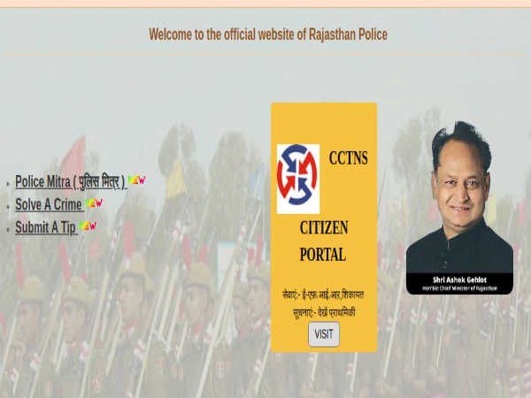 Rajasthan Police Vacancy 2019: Constable