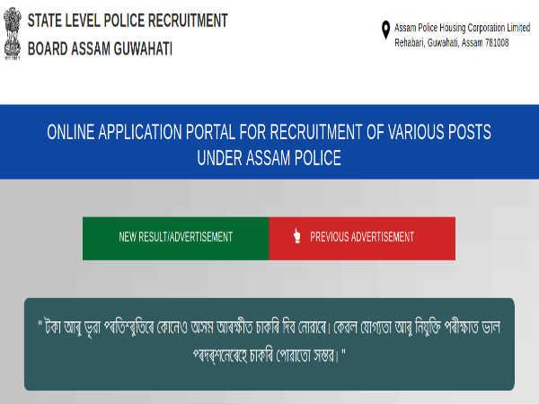 Assam Police Recruitment 2020: 204 Posts