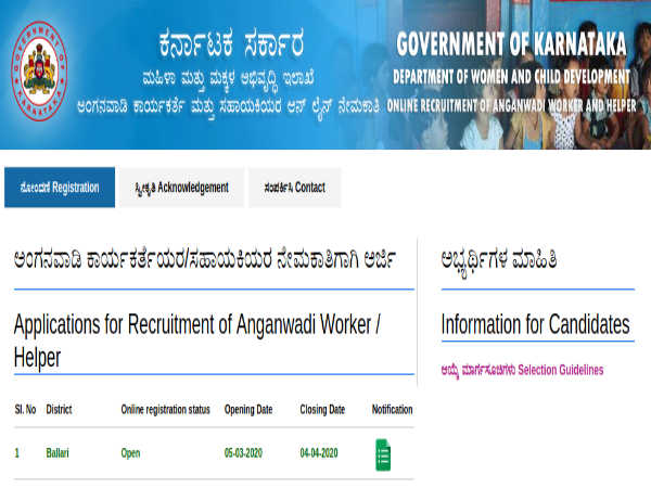WCD Bellary Recruitment: Anganwadi Jobs
