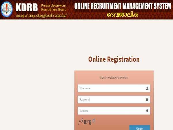 Kerala Devaswom Recruitment Board 2020