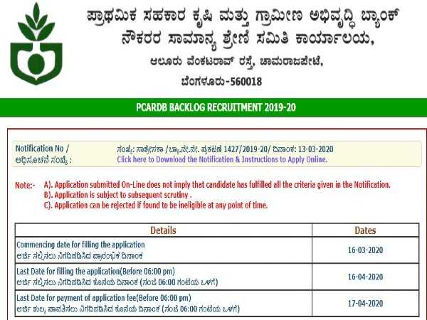 PCARD Bank Recruitment For 38 Field Officers, Assistants, Accountants And Typists Post