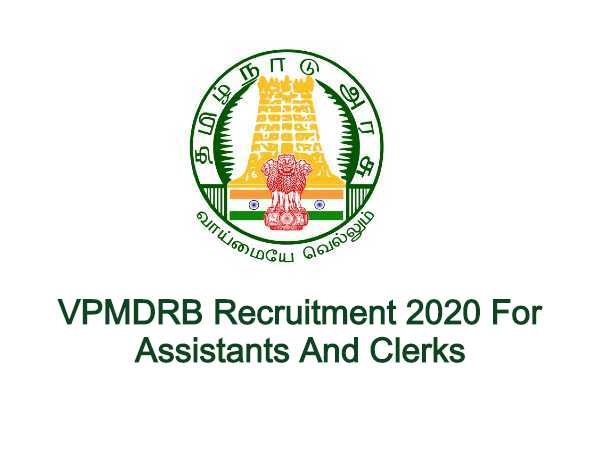 VPMDRB Recruitment 2020: Assistant,Clerk