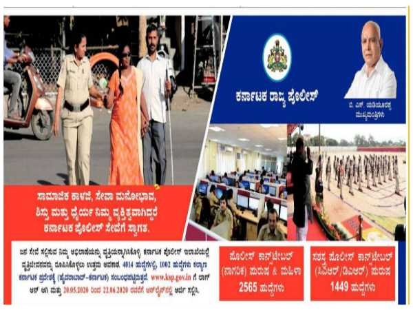 KSP Constable Recruitment 2020: PC Posts