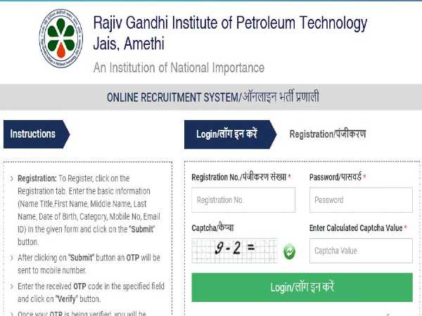 RGIPT Faculty Recruitment 2020: Lecturer