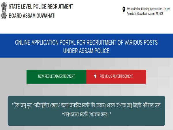 Assam Police Recruitment 2020: 203 Posts