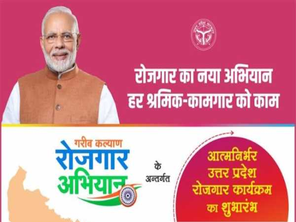 Atma Nirbhar UP Rojgar Abhiyan: PM Modi Launches Mega Jobs Scheme For 1.25 Crore People