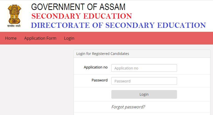 DSE Assam Recruitment 2020: 133 Posts