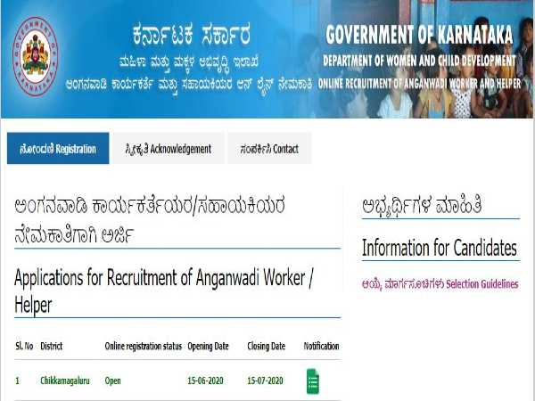 WCD Chikkamagaluru Recruitment 2020