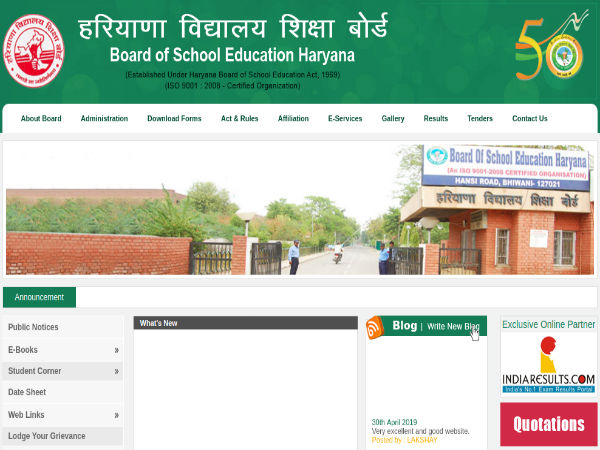 Download HBSE 12th Result 2020