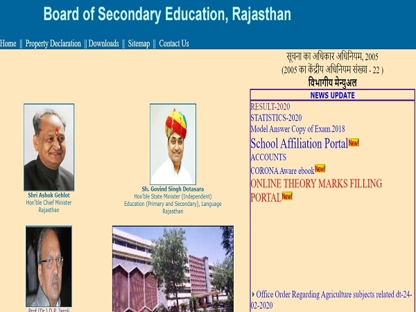 RBSE 12th Result 2020: How To Check RBSE 12th Result Science