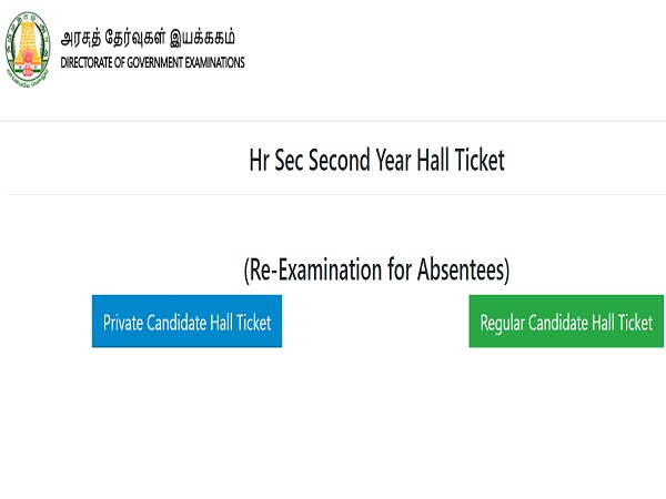 TN 12th Hall Ticket 2020 Released