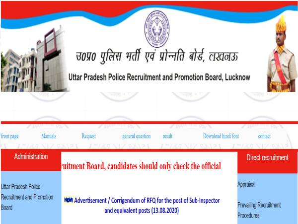 UP Police UPPRB Recruitment 2020