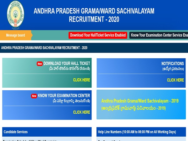 AP Grama Sachivalayam Hall Ticket 2020 Released, Check Online Link And Exam Dates