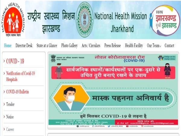 JRHMS Recruitment 2020 For 357 Specialist Medical Officer And MO Posts, Apply Offline Before Oct 5