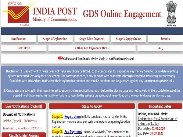 Odisha Postal Circle Recruitment: GDS