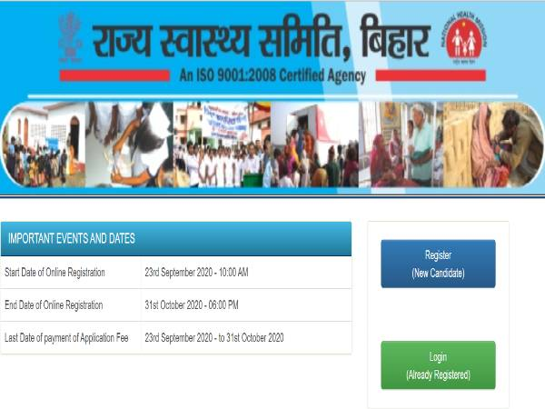 SHS Bihar Recruitment 2020: 122 Posts