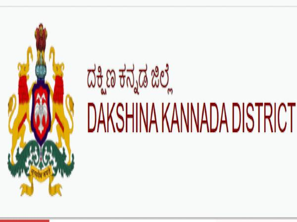 Dakshina Kannada Zilla Panchayat Recruitment 2020 For 97 Jr. Female Health Assistant Through Walk-In