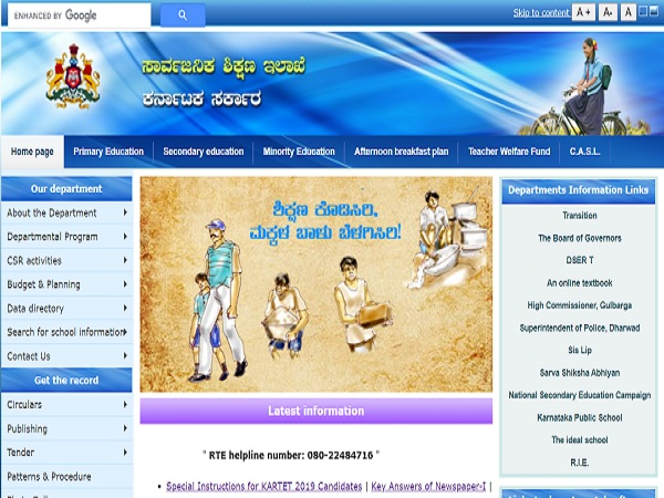 KARTET Answer Key 2020: Challenge Karnataka TET Answer Key 2020 Before Oct 21
