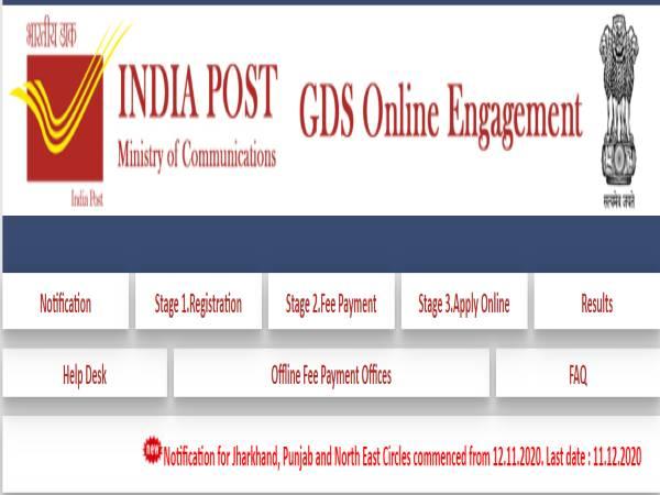 Punjab Postal Circle Recruitment 2020: 516 GDS