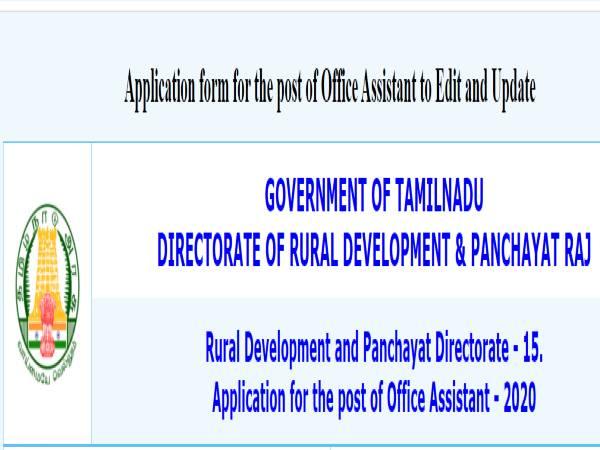 Tamil Nadu RDPR Recruitment 2020: Office Assts