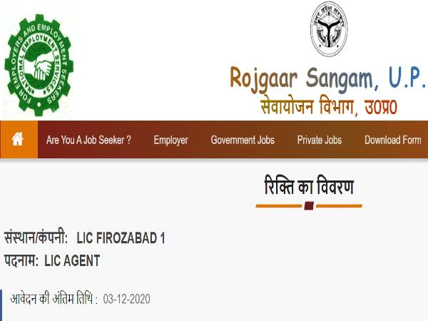 Uttar Pradesh Rojgaar Sangam Recruitment 2020 for 40 LIC Agent Posts, Apply Online Before December 3