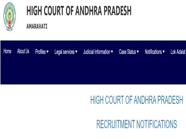 High Court of Andhra Pradesh Recruitment 2020