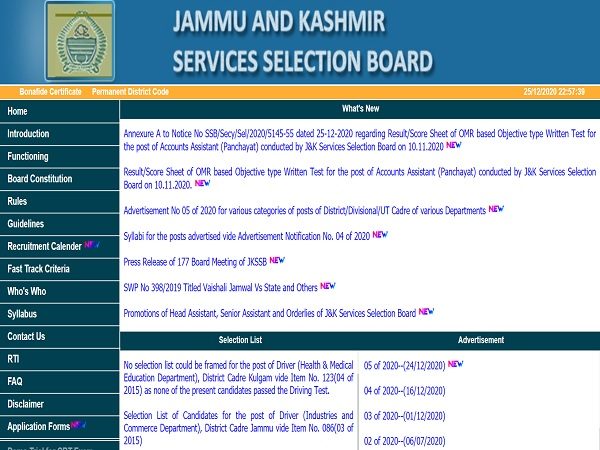 JKSSB Accounts Assistant Panchayat Result 2020