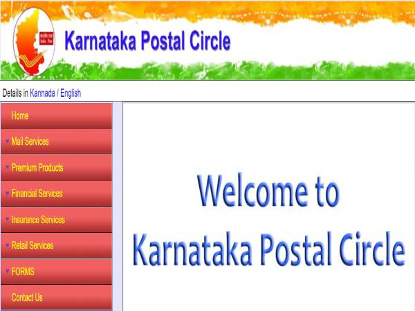 Karnataka Postal Circle Recruitment 2020:GDS Jobs