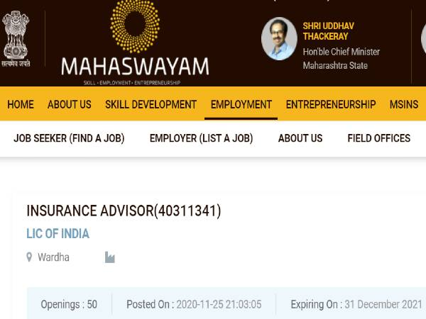 LIC Recruitment 2020: Apply Online For 50 Insurance Advisor Posts At Mahaswayam