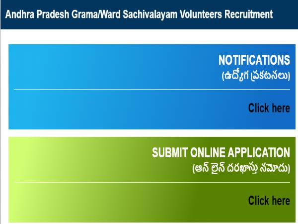 AP Grama Sachivalayam Recruitment 2021: 918 GV