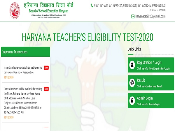 HTET Result 2021 Released, Check BSEH HTET Result 2020 And Iris Biometric Candidate List