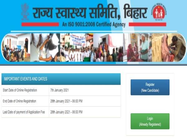 SHS Bihar Recruitment 2021: 84 Accountant, Assts.