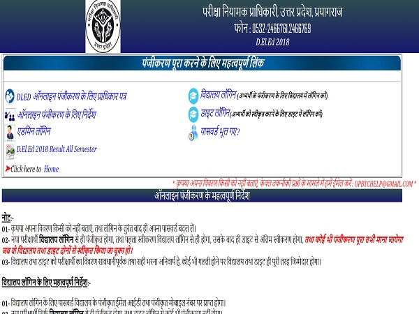 UP Deled BTC 3rd Semester Result Declared