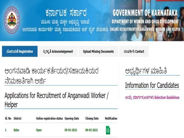 WCD Bidar Recruitment 2021: 238 Anganwadi Jobs