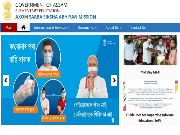 Assam HS TET Result 2021 Released