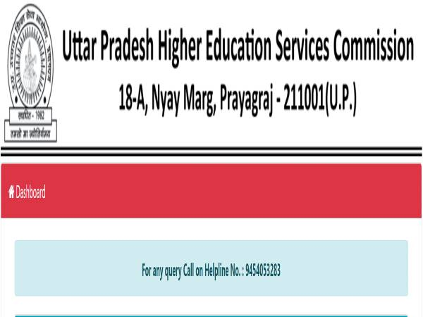 UPHESC Recruitment 2021 For 2002 Assistant Professor Posts, Online Application Commences From February 25