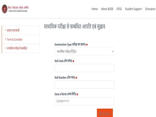 Bihar Board 10th Answer Key 2021 Released