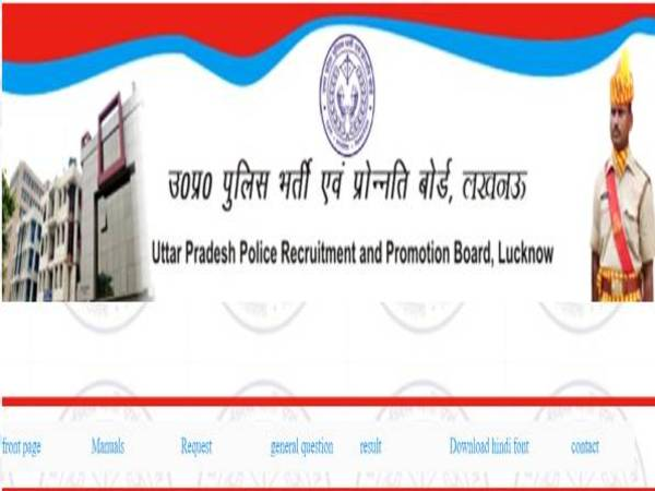 UP Police Recruitment 2021: 1,329 SI, ASI posts