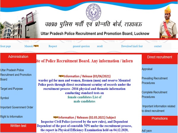 UP Police Jail Warder Result 2021 Declared At uppbpb.gov.in