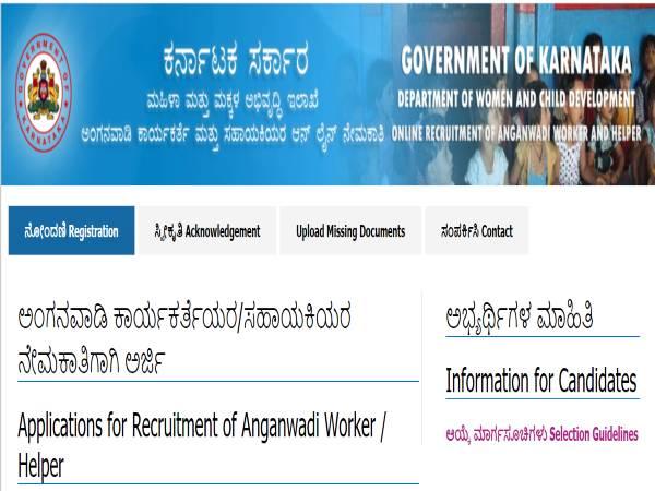 WCD Chikkaballapur Recruitment 2021 Anganwadi Job